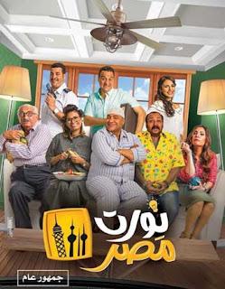 مشاهدة مشاهدة فيلم نورت مصر 2018 HD