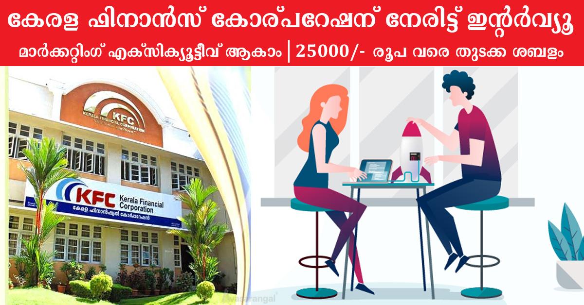 Kerala Financial Corporation Recruitment 2019  |  3 Marketing Executive vacancy.