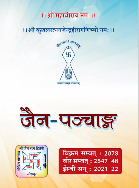 Jain Panchang 2021 PDF Free Download (जैन पंचांग 2021)