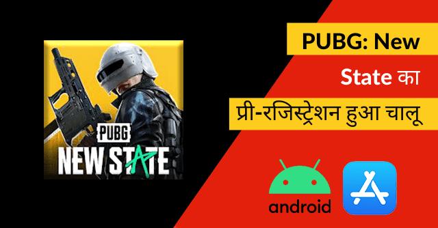 PUBG new state download kaise karen?
