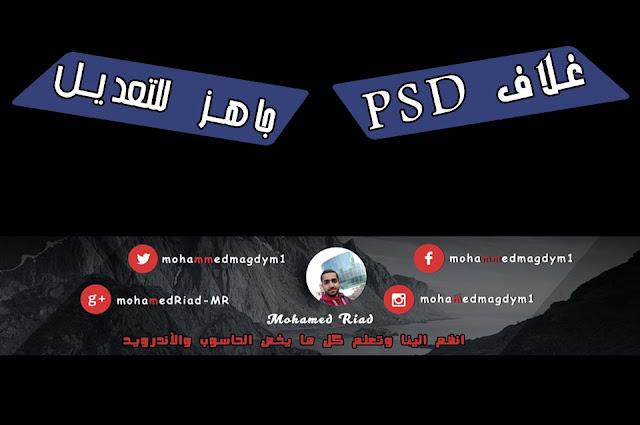 غلاف PSD مفتوح المصدر لقنوات اليوتيوب