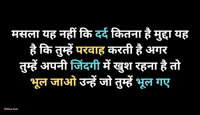 sad goodbye quotes hindi