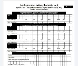 Ration card form 9 Download