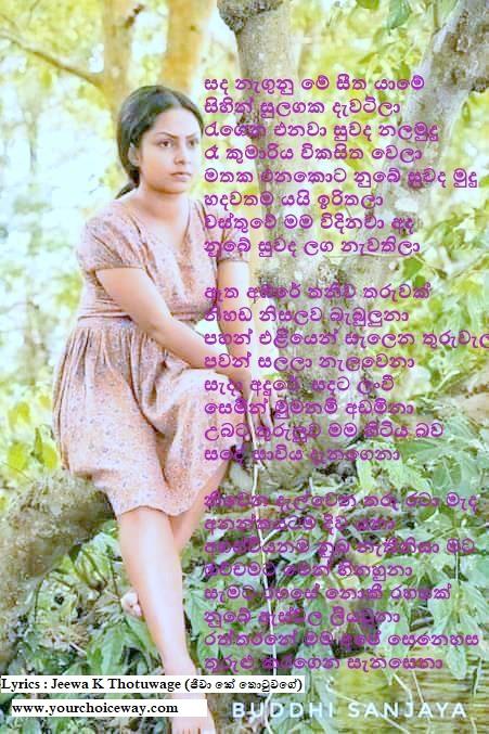 Sada Nagunu Me Song Lyrics - සද නැගුනු මේ ගීතයේ පද පෙළ