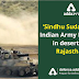 'Sindhu Sudarshan': Indian Army Exercise in deserts of Rajasthan