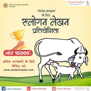 'गोवंश संरक्षण' स्लोगन प्रतियोगिता, slogan writing competition 2020, slogan writing competition in India, Mp MyGov Contest, Mp.MyGov.in, लेखन प्रतियोगिता,