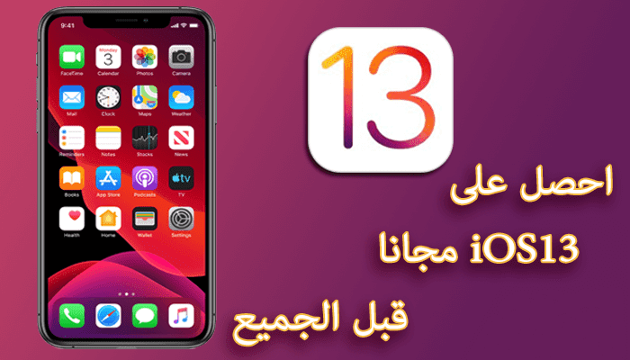 https://www.arbandr.com/2019/06/install-ios13-on-iphone-ipad-for-free-without-dev-account.html