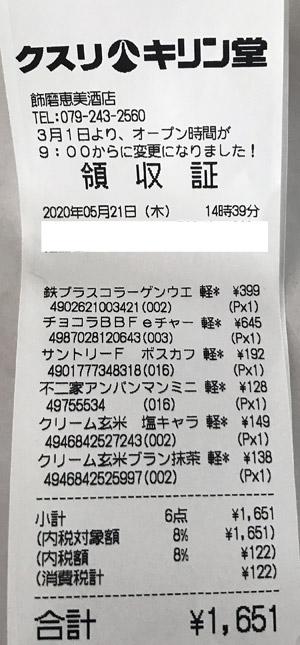 キリン堂 飾磨恵美酒店 2020/5/21 のレシート