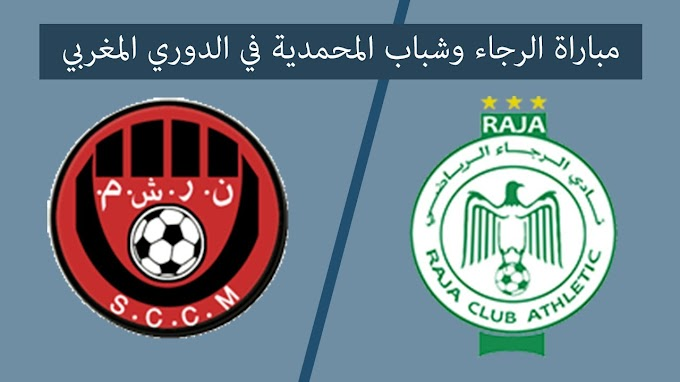 Watch Raja VS Shabab Al Muhammadiyah match broadcast live