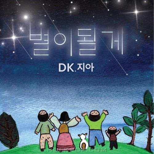 DK, ZIA – 별이될게 – Single