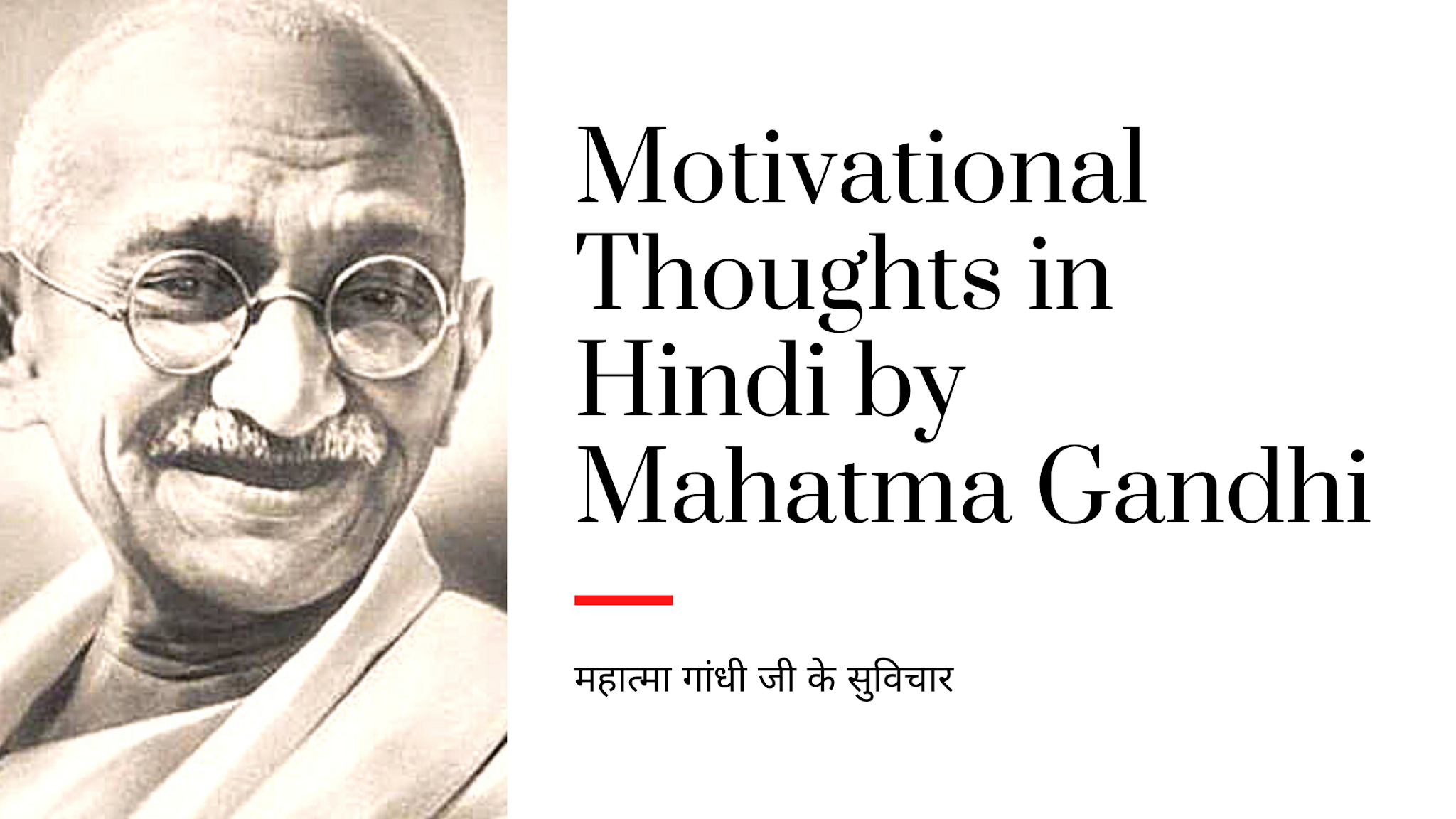 25 Famous Mahatma Gandhi Quotes In Hindi With Images