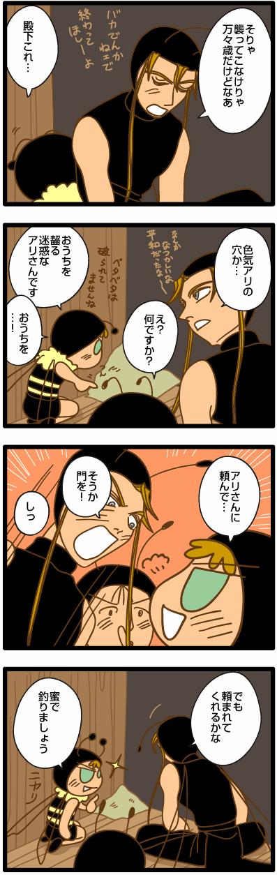みつばち漫画みつばちさん:118. 晩秋の防衛戦(8)