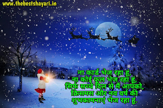 merry Christmas image wishes