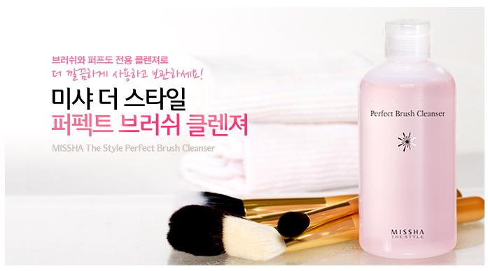 Отзыв: Очиститель кистей - Missha The Style Perfect Brush Cleanser.