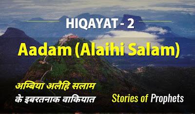 Hiqayat - Part 2 : Aadam (Alaihay Salam) aur Bibi Hawwa (Alaihay Salam)