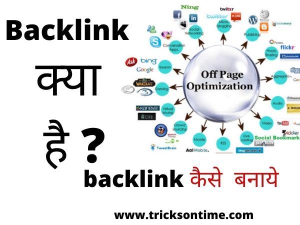 Backlink kya hai  | बेकलिंक कैसे बनाते है पूरी जानकरी हिंदी में