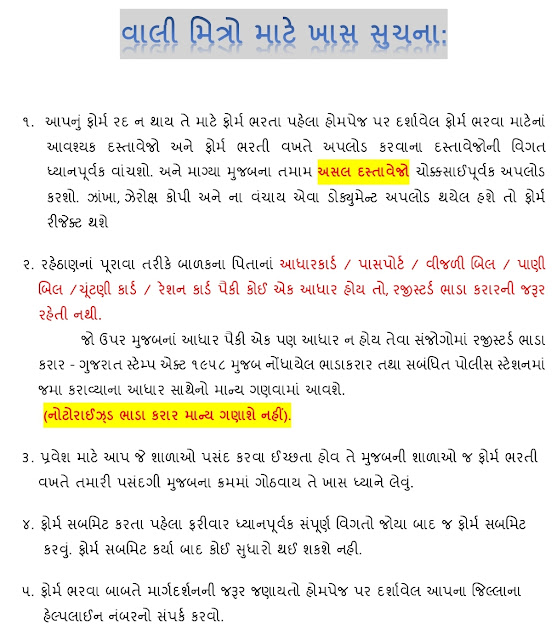 RTE Gujarat Admission Important Notice