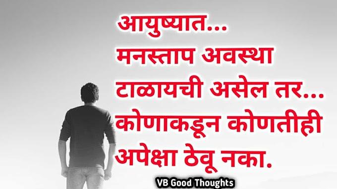 एक किलो तूप...! - Marathi बोधकथा - सुविचार