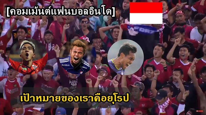คอมเม้นแฟนบอลอินโด - อาเซียนหลังเห็น 3 นักเตะไทยเล่นในเจลีก 2020