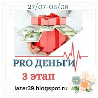https://lazer39.blogspot.com/2019/07/pro-3.html