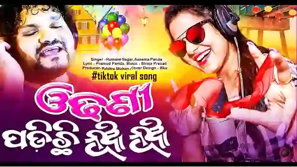 New Odia Song 2019 Mp3 Download - New Movie Odia Song