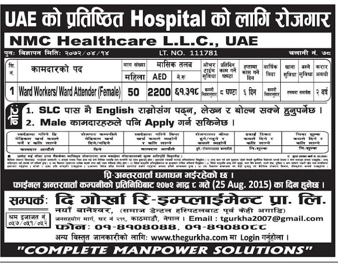 HOSPITAL JOB VACANCY IN UAE, SALARY RS 61,318