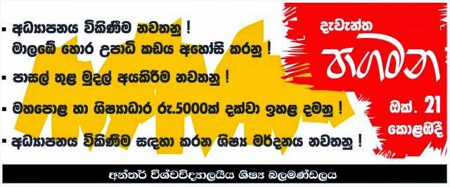 Anthare Protest march Colombo today