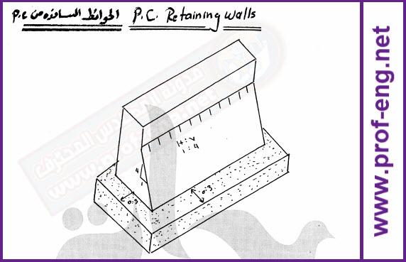 الحوائط الساندة من الخرسانه العادية | P.C Retaining Walls