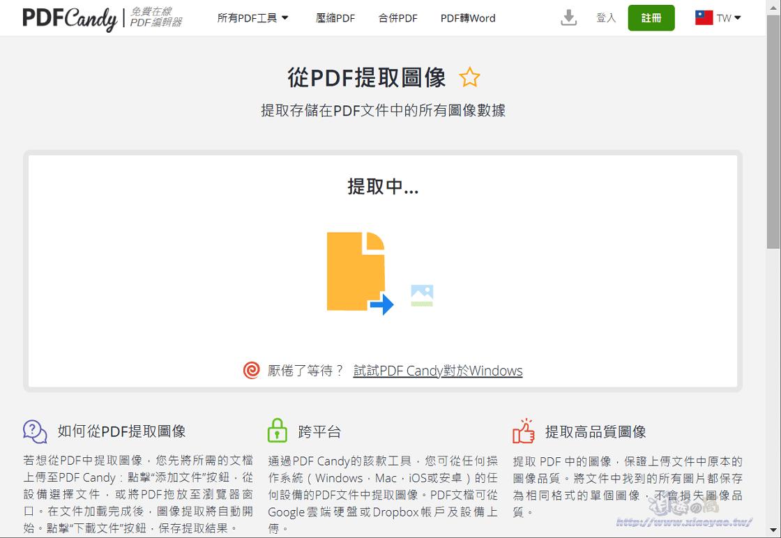 PDFCandy 線上轉檔/合併/分割/壓縮 PDF 文件