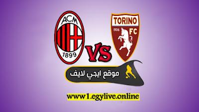 مشاهدة مباراة ميلان وتورينو بث مباشر اليوم - الدوري الايطالي
