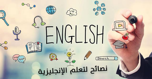 اسهل طريقة لتعلم اللغة الإنجليزية للمبتدئين