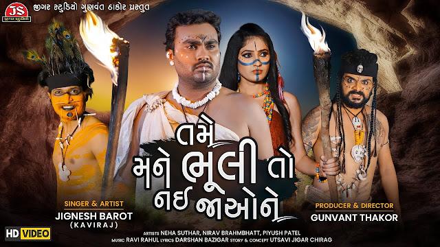 Tame-Mane-Bhuli-To-Nai-Jao-Ne-Jignesh-Barot-Neha-Suthar