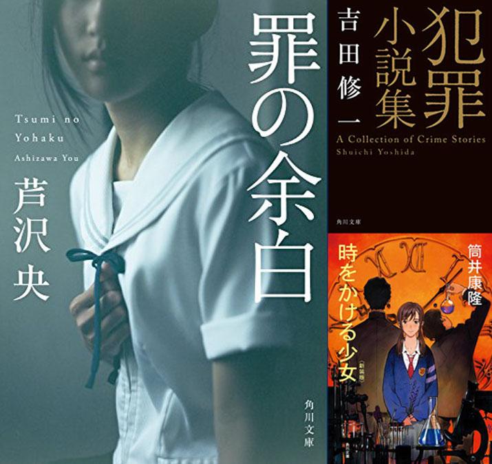 角川小説 映像化作品セール!映画『楽園』(原作『犯罪小説集』)公開記念(10/31まで)