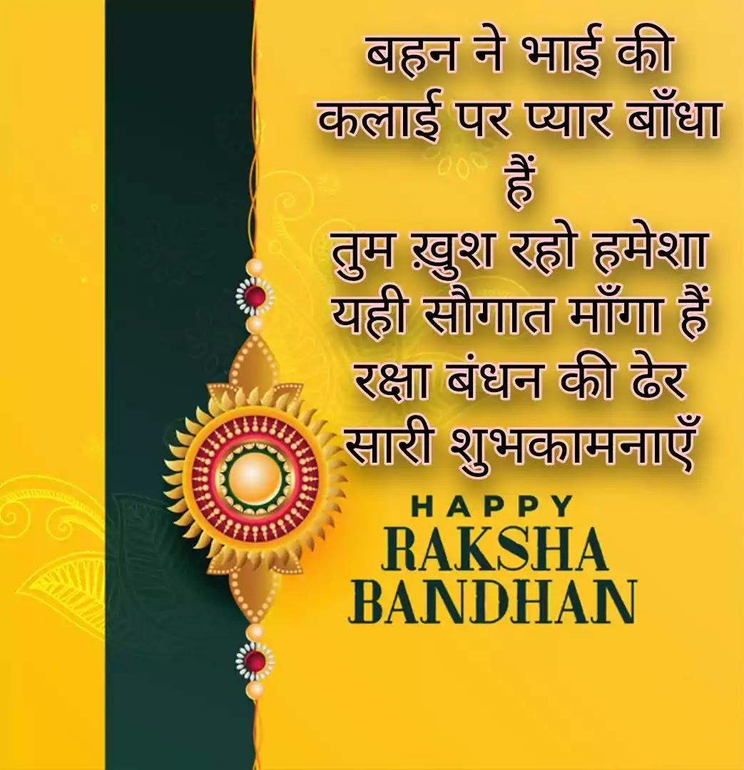 Raksha Bandhan Badhai Sandesh