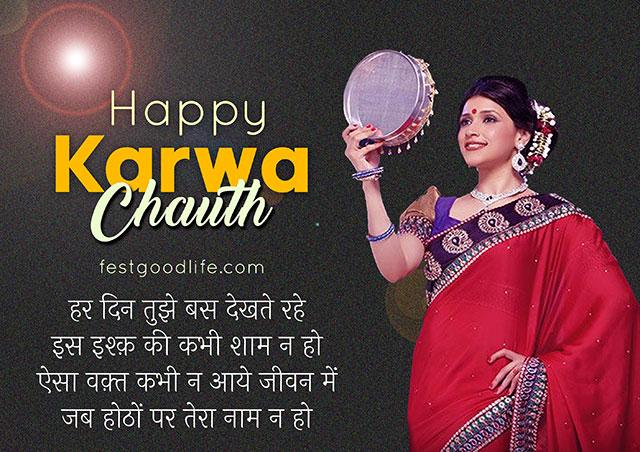 karwa chouth 2021 wishes for husband
