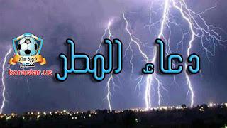 دعاء المطر مكتوب اليوم دعاء الرياح في ظل سقوط الأمطار والرياح في مصر دعاء البرق والرعد
