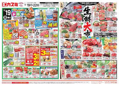 【PR】フードスクエア/越谷ツインシティ店のチラシ5月19日号