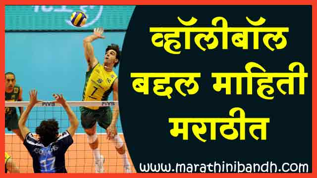 व्हॉलीबॉल बद्दल माहिती मराठीत । Volleyball Information in Marathi