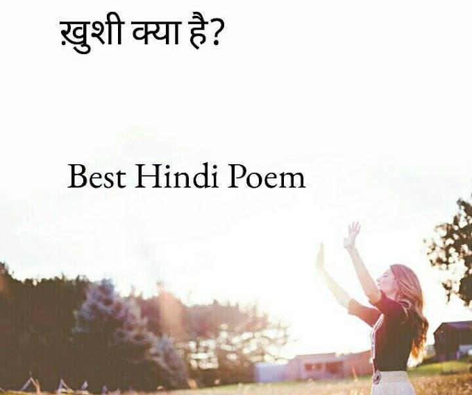 खुशी पर एक अद्भुत कविता | Best Hindi Poem