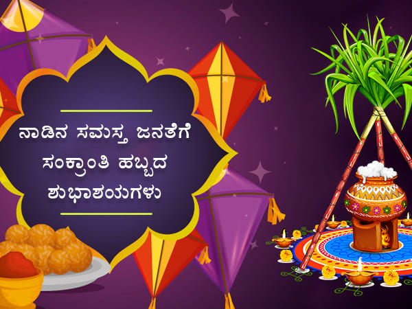 Happy Sankranti 2021 Wishes In Kannada, Images, Whatsapp Messages, Quotes