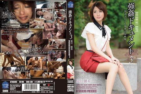 SHKD-590 | 中文字幕 – 強姦檔案3 夏目優希