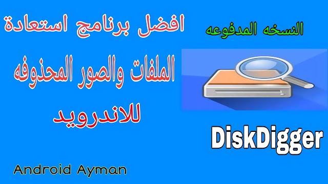 تحميل برنامج استرجاع الصور والملفات الحذوفه DskDigger Pro