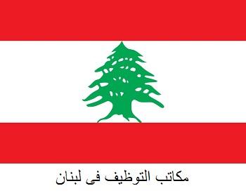 مكاتب التوظيف في لبنان