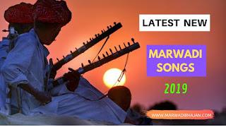 marwadi song latest
