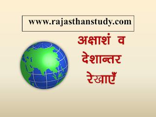 akshansh-avm-deshantar-rekhayen