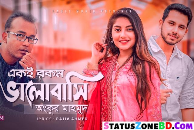 Eki Rokom Bhalobashi Lyrics Ankur Mahamud | Zaher Alvi, Ontora | College Love