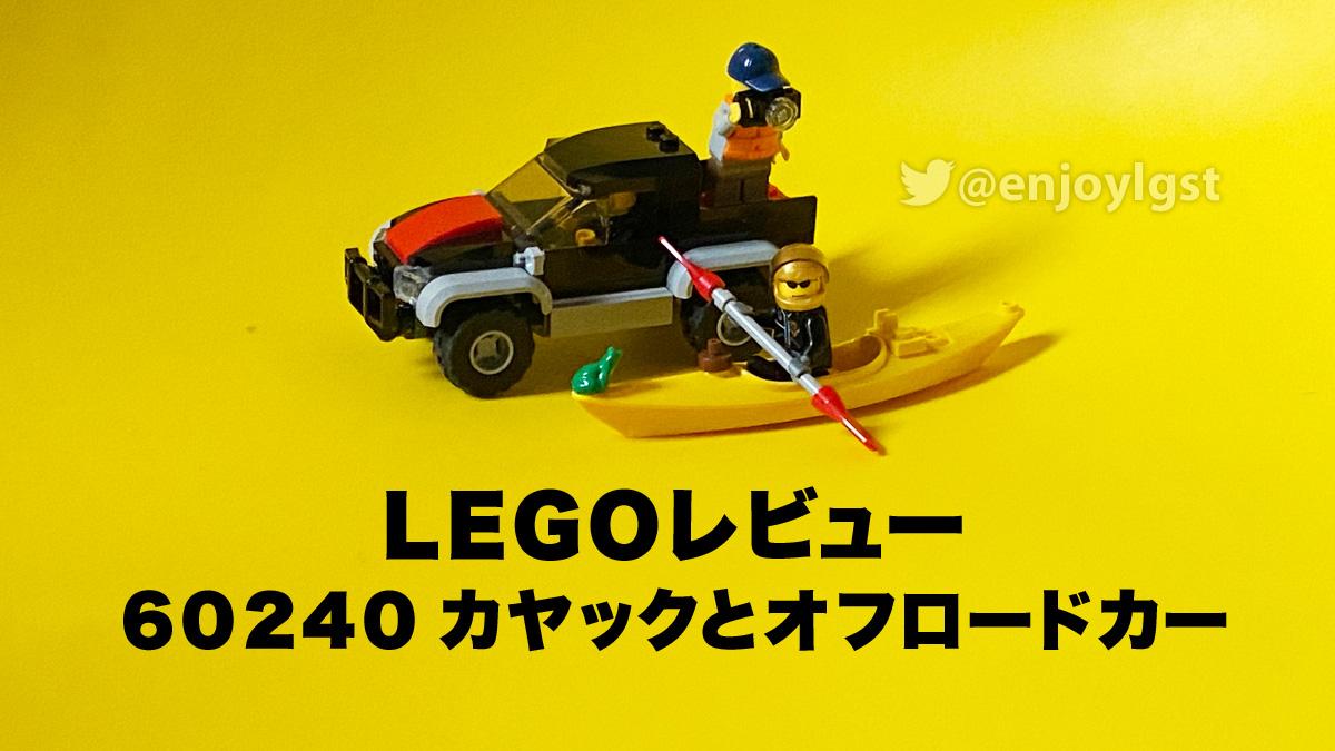 レゴ(LEGO)レビュー:60240 カヤックとオフロードカー:使い道多数のアウトドアセット