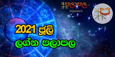 July Monthly Astrology Horoscope 2021