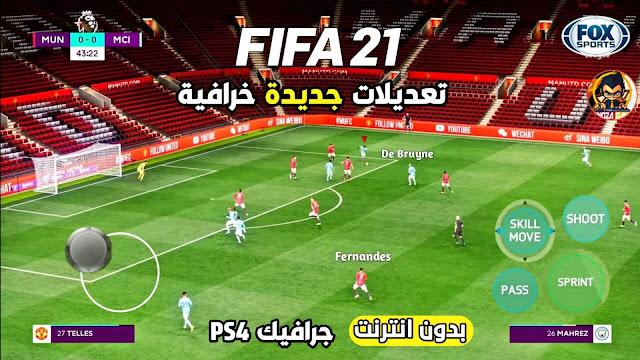 تحميل لعبة FIFA 21 بدون انترنت للاندرويد اخر نسخة رهيبة جرافيك عالي فيفا 2021 موبايل