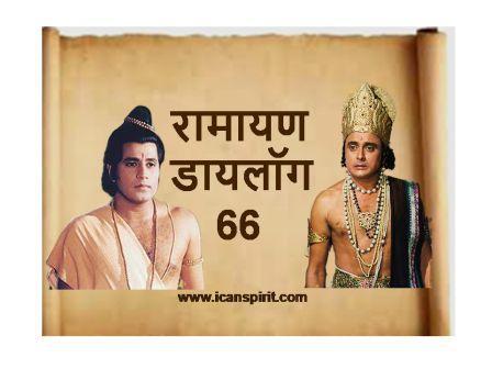 Ramayan Dialogue 66